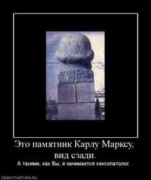 KarlMarx_Monument_Back_penis.jpg