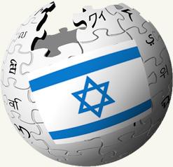 israel_Wikipedia.jpg