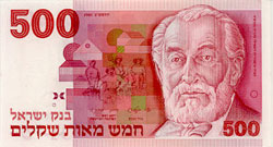 edmond_rothschild_500_shekel.jpg